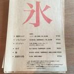 喫茶クロカワ - メニュー☆