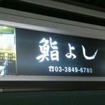鮨よし - 梅島駅下りホーム電飾看板