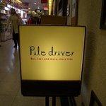 パイルドライバー -
