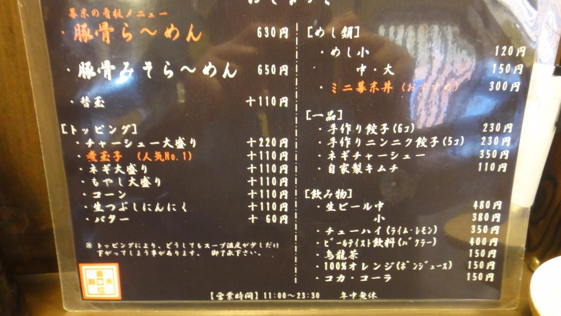 幕末ラーメン 田辺店