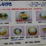 71012933 - メニュー(表)