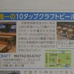 LBK CRAFT - ウチに数日前入ってた「マイタウンなら」に掲載されてました。