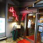 71013817 - 2017.08 千石駅から駒込方面に向かった先、文京グリーンコート内のレストラン