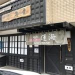 麺処 蓮海 - 店舗前駐車場ございます。