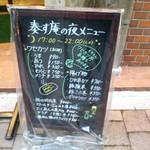 奏す庵 - 店外のメニュー