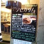 奏す庵 - ソースカツ丼は早稲田が発祥は知らなかったです。