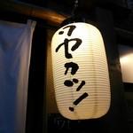 奏す庵 - 店の提灯