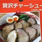 旭川ラーメン好 - 贅沢チャーシュー 1200円