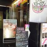 サンシャインジュース - 小さいお店