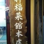 新福菜館 - 看板