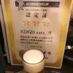 ケンゾーカフェ - きたなシュランと生中