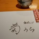 Itamaegokorokikuura -