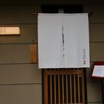弐乃雪屋 - のれん