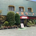 Daikouramen - お店です