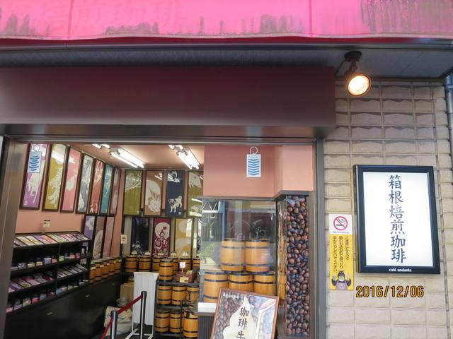 箱根焙煎珈琲 - 箱根湯本/コーヒー専門店 [食べログ]