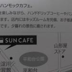 SUNCAFE - お店のカード(裏)