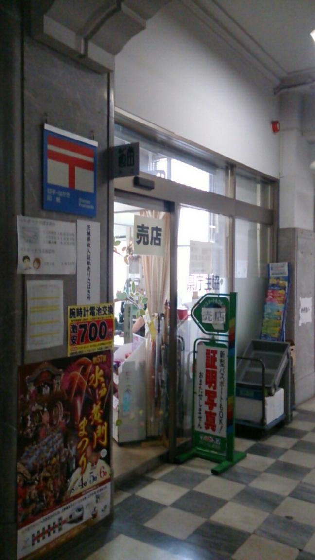 茨城県庁 三の丸庁舎 生協売店 name=