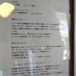 AKKA - お店の方針説明書き