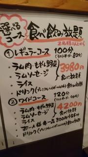 ジンギスカン 楽太郎 - メニュー(17-08)
