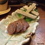 季節料理 薗 - ゆべし