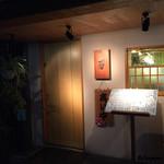 季節料理 薗 - 店の外観