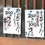 71039261 - サービスメニュー(2017/08/03)