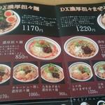 担々麺はなび -