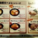 71041950 - メニュー(味噌・しょうゆ)