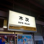 むすび むさし - [2017/07]木次駅よりは列車が再開し、今日の目的地を目指します。