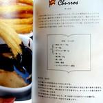 ワールド・ブレックファスト・オールデイ - チュロスのレシピ