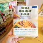 ワールド・ブレックファスト・オールデイ - レシピ本