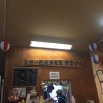 山元商店 -