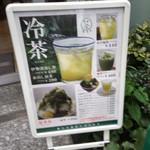 深緑茶房 -