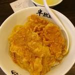 究極の北京飯・らーめん 半熟堂 - 究極の北京飯700円