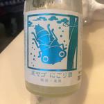 蔵元佳肴 いづみ橋 - 奈や語13 にごり酒、微発泡