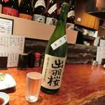 居酒屋 大将 - 純米吟醸「軽ろ水」(出羽桜)550円