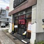 71049649 - 味覚亭外観