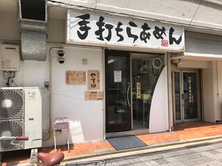 手打ち麺 やす田 - 店の外観