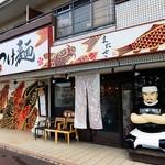 麺のまたざ - お店外観