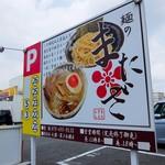 麺のまたざ - 道端の看板