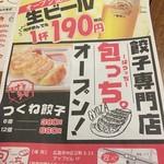 餃子の店 包っち -