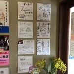冨士屋 - サインもいっぱい