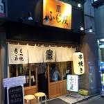71057585 - 大門の人気店「ふじ屋」