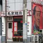 71060632 - 毛家麺店 @千駄木