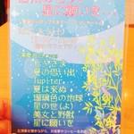 71064592 - コンサート告知