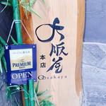 大阪屋 浜口店 - 看板