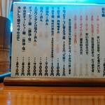 71067244 - メニュー・2017夏バージョン