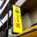 麺ジャラスK - 川田選手カラーの看板が目立つ!