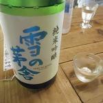 折原商店 - 雪の茅舎300円