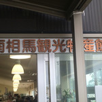 道の駅 南相馬 -